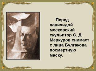 Перед панихидой московский скульптор С. Д. Меркуров снимает с лица Булгакова