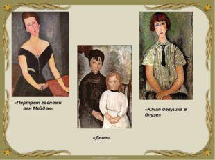 «Портрет госпожи ван Мейден» «Двое» «Юная девушка в блузе»
