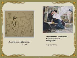 «Ахматова и Модильяни» А.Рец «Ахматова и Модильяни. У неоконченного портрета