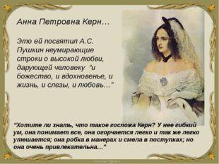 Анна Петровна Керн… Это ей посвятил А.С. Пушкин неумирающие строки о высокой