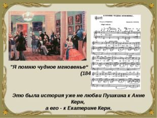 """""""Я помню чудное мгновенье"""" (1840 ) Это была история уже не любви Пушкина к Ан"""