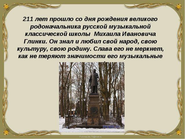 211 лет прошло со дня рождения великого родоначальника русской музыкальной кл...