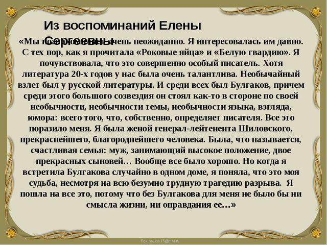 Из воспоминаний Елены Сергеевны «Мы познакомились очень неожиданно. Я интерес...