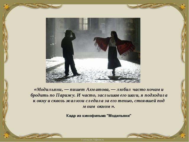 «Модильяни, — пишет Ахматова, — любил часто ночами бродить по Парижу. И часто...