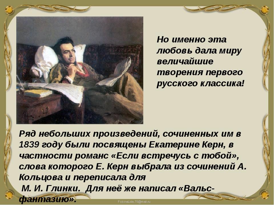 Ряд небольших произведений, сочиненных им в 1839году были посвящены Екатерин...