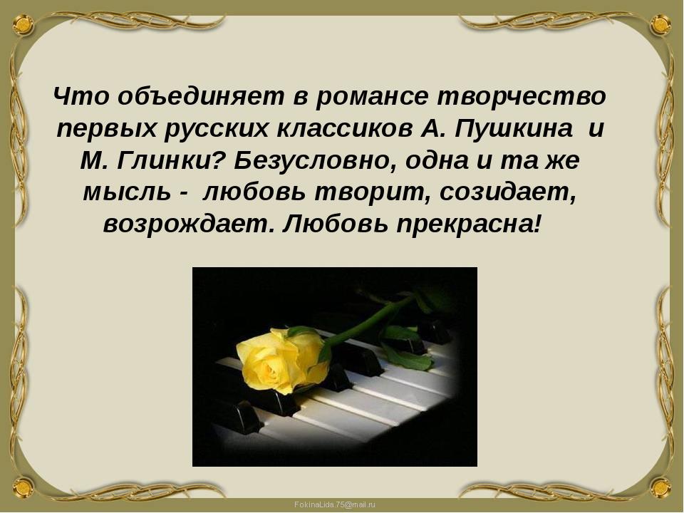Что объединяет в романсе творчество первых русских классиков А. Пушкина и М....