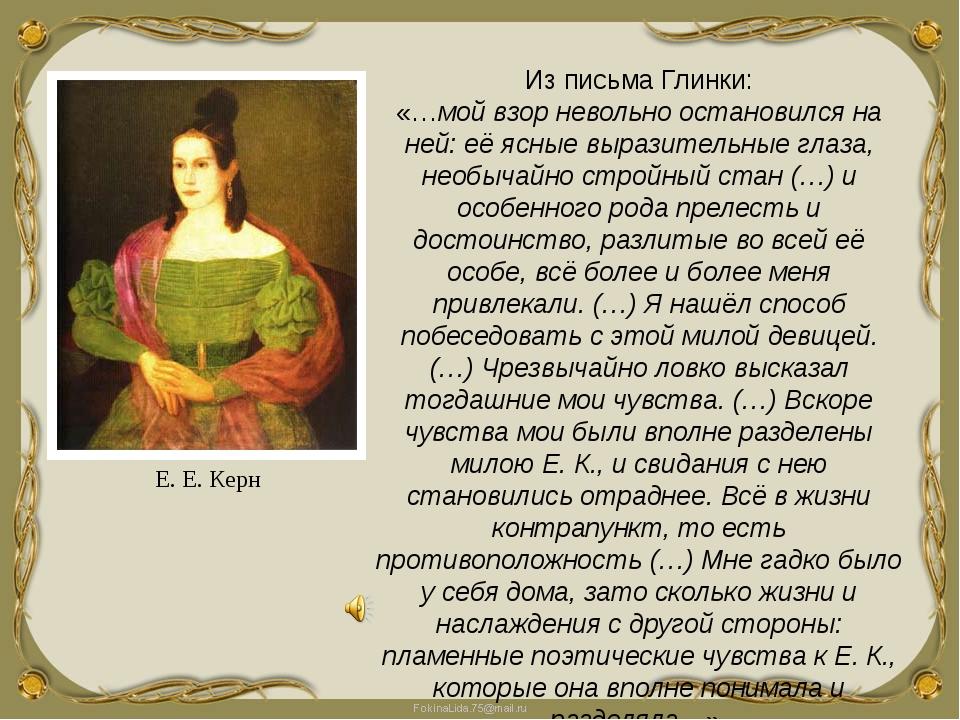 Из письма Глинки: «…мой взор невольно остановился на ней: её ясные выразитель...