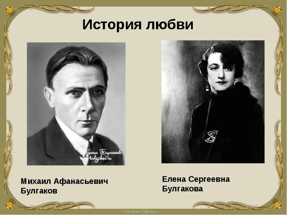 Михаил Афанасьевич Булгаков Елена Сергеевна Булгакова История любви