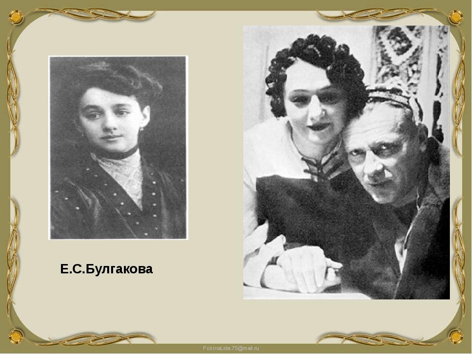 Е.С.Булгакова