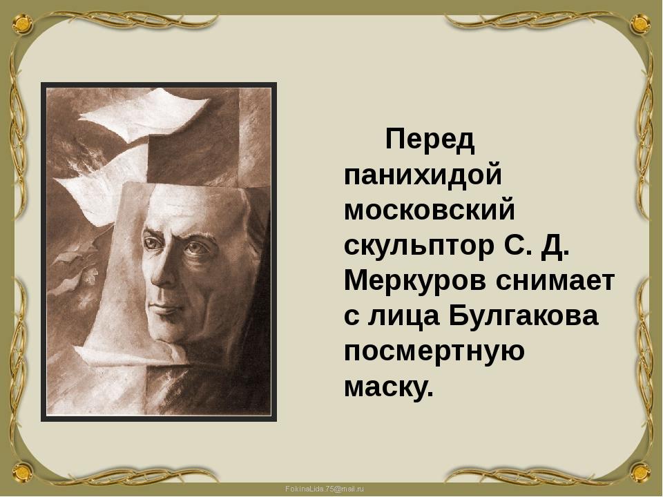 Перед панихидой московский скульптор С. Д. Меркуров снимает с лица Булгакова...
