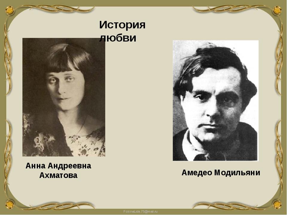 Амедео Модильяни История любви Анна Андреевна Ахматова