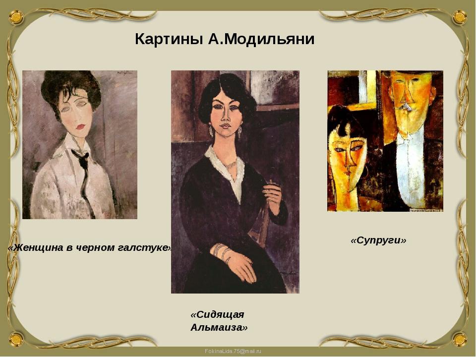 «Женщина в черном галстуке» Картины А.Модильяни «Супруги» «Сидящая Альмаиза»