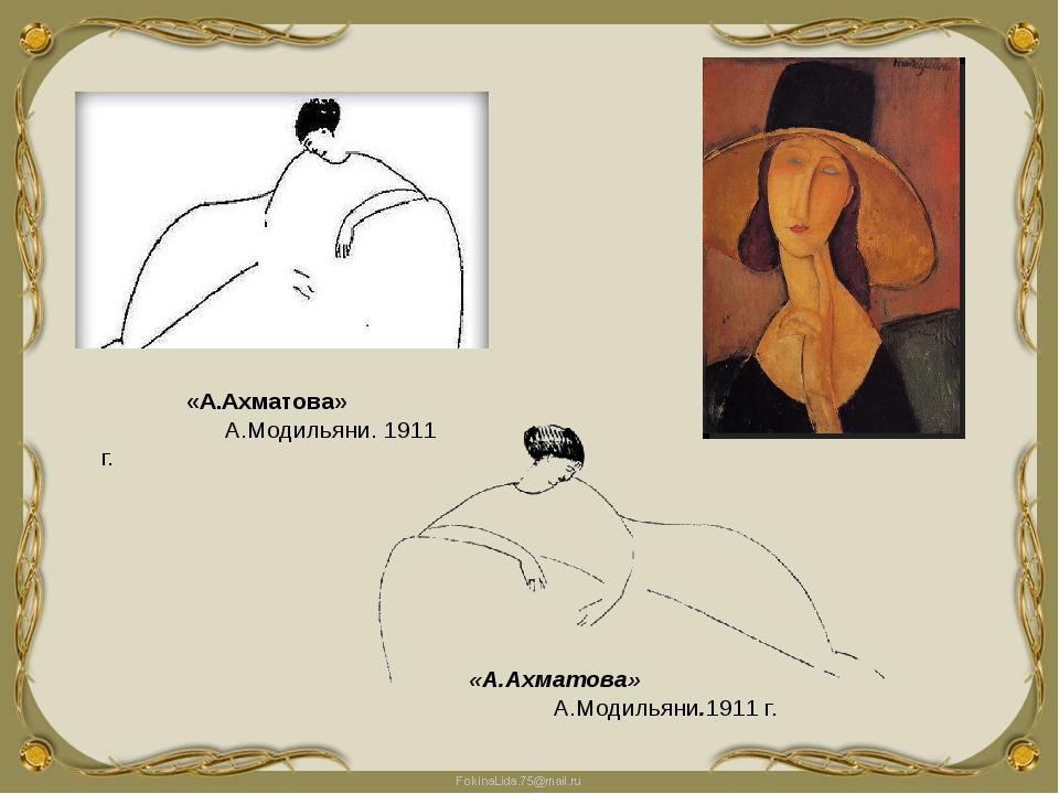 «А.Ахматова» А.Модильяни.1911 г. «А.Ахматова» А.Модильяни. 1911 г.