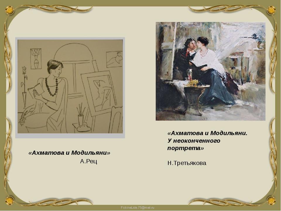 «Ахматова и Модильяни» А.Рец «Ахматова и Модильяни. У неоконченного портрета...