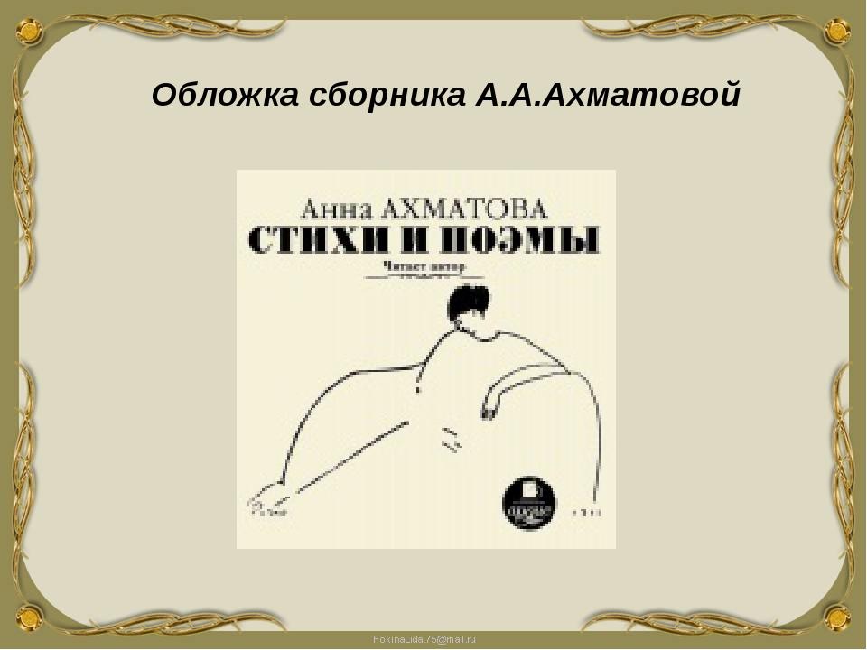 Обложка сборника А.А.Ахматовой