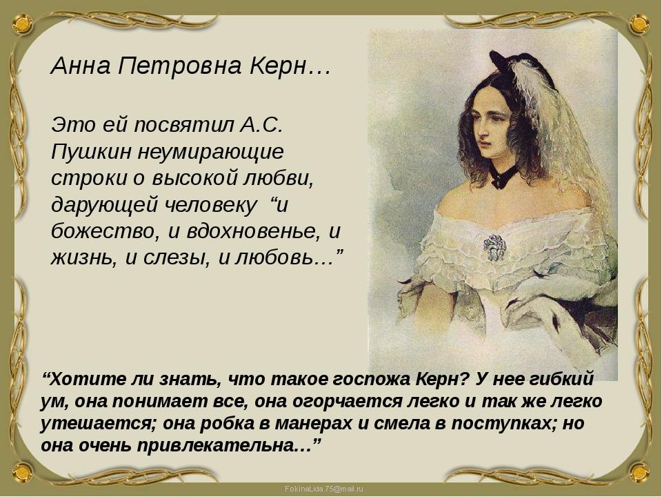 Анна Петровна Керн… Это ей посвятил А.С. Пушкин неумирающие строки о высокой...