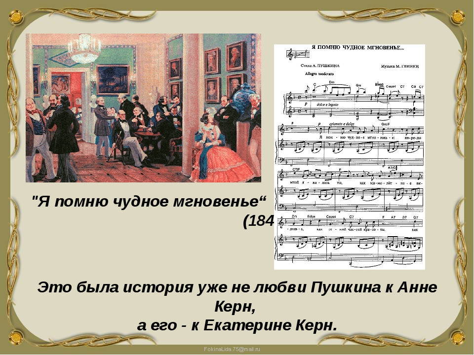 """""""Я помню чудное мгновенье"""" (1840 ) Это была история уже не любви Пушкина к Ан..."""