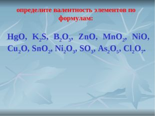 HgO, K2S, B2O3, ZnO, MnO2, NiO, Cu2O, SnO2, Ni2O3, SO3, As2O5, Cl2O7. определ