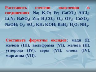 Расставить степени окисления в соединениях: Na; K2O; Fe; CaCO3; AlCl3; Li3N;
