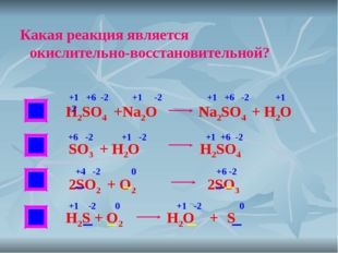 НЕТ НЕТ Какая реакция является окислительно-восстановительной? H2SO4 +Na2O Na