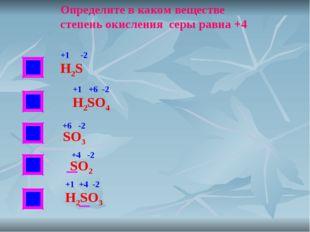 НЕТ НЕТ НЕТ Определите в каком веществе степень окисления серы равна +4 Н2S H