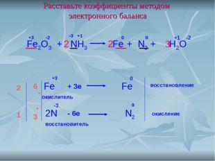 Расставьте коэффициенты методом электронного баланса Fe2O3 + NH3 Fe + N2 + H2