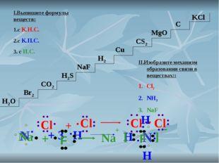 I.Выпишите формулы веществ: 1.с К.Н.С. 2.с К.П.С. 3. с И.С. H2O Br2 CO2 H2S H