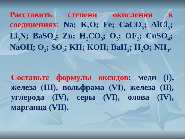Расставить степени окисления в соединениях: Na; K2O; Fe; CaCO3; AlCl3; Li3N;...