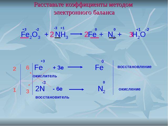 Расставьте коэффициенты методом электронного баланса Fe2O3 + NH3 Fe + N2 + H2...