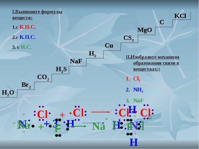 I.Выпишите формулы веществ: 1.с К.Н.С. 2.с К.П.С. 3. с И.С. H2O Br2 CO2 H2S H...
