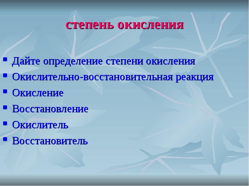степень окисления Дайте определение степени окисления Окислительно-восстанови...