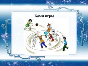 8. Как называлась столица республики Коми до революции? а) Усть-Ухта б) Усть-