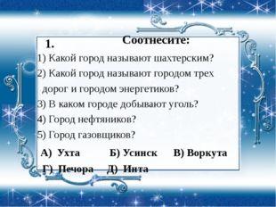 Дополни названия коми сказок Марпида- Пера- Федот- Лекарь- 10.