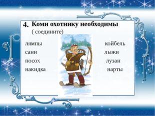 А) БРУСНИКА Б) КОСТЯНИКА В) ВЕСЕНИКА Г) ВОДЯНИКА Ел в тайге медведь бруснику