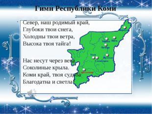 Север, наш родимый край, Глубоки твои снега, Холодны твои ветра, Высока твоя