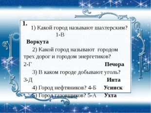 Дополни названия коми сказок Марпида- царевна Пера- богатырь Федот- стрелец