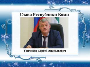 Глава Республики Коми Гапликов Сергей Анатольевич