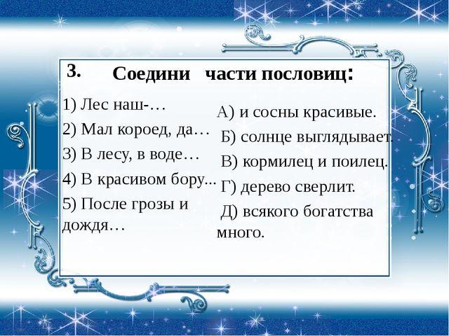 1. 1) Какой город называют шахтерским? 1-В Воркута 2) Какой город называют го...