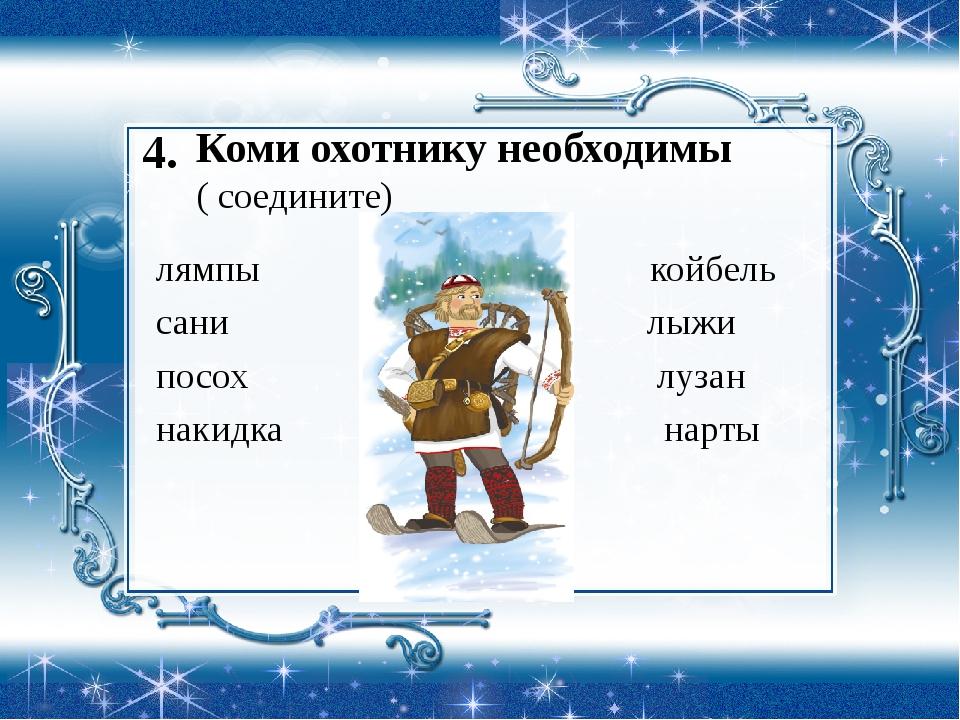 А) БРУСНИКА Б) КОСТЯНИКА В) ВЕСЕНИКА Г) ВОДЯНИКА Ел в тайге медведь бруснику...
