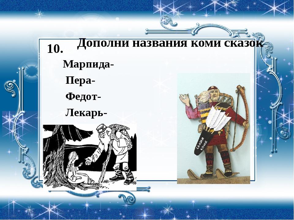 8. Как называлась столица республики Коми до революции? а) Усть-Ухта б) Усть-...