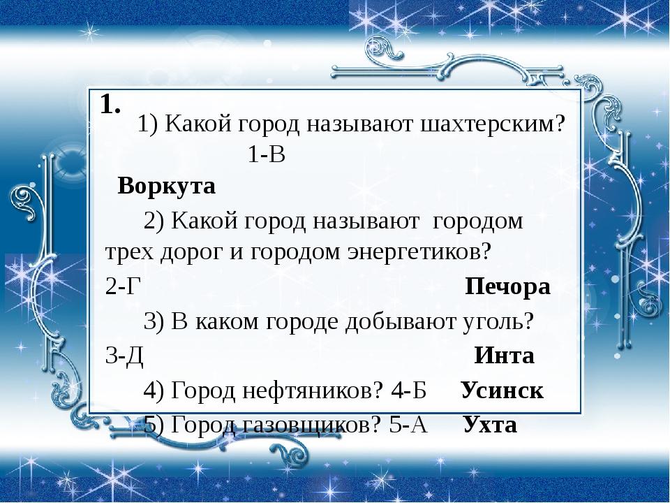 Дополни названия коми сказок Марпида- царевна Пера- богатырь Федот- стрелец...