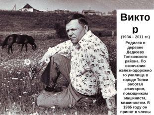 Виктор Баянов (1934 – 2011 гг.) Родился в деревне Дедюево Топкинского района.