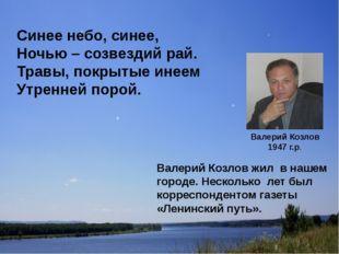 Синее небо, синее, Ночью – созвездий рай. Травы, покрытые инеем Утренней поро