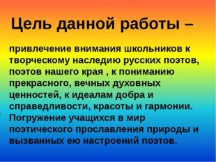 привлечение внимания школьников к творческому наследию русских поэтов, поэтов