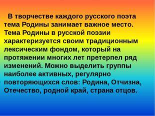 В творчестве каждого русского поэта тема Родины занимает важное место. Тема