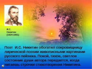 Поэт И.С. Никитин обогатил сокровищницу лирической поэзии живописными картина