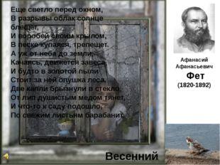 Афанасий Афанасьевич Фет (1820-1892) Весенний дождь Еще светло перед окном, В
