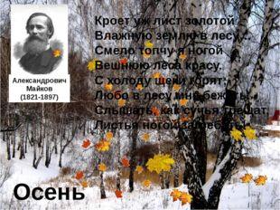 Александрович Майков (1821-1897) Кроет уж лист золотой Влажную землю в лесу…