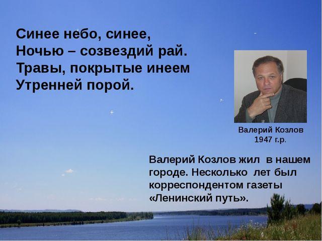 Синее небо, синее, Ночью – созвездий рай. Травы, покрытые инеем Утренней поро...