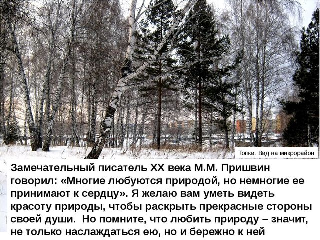 Замечательный писатель ХХ века М.М. Пришвин говорил: «Многие любуются природо...
